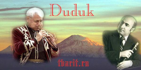 dudukist-Armenian-duduk